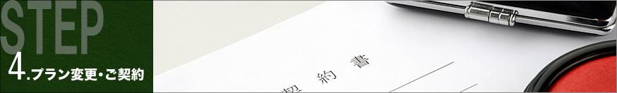 STEP.4 プラン変更・ご契約